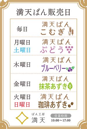 満天ぱん販売カレンダー